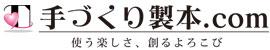 手づくり製本.com